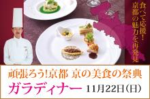 頑張ろう!京都 京の美食の祭典 ガラディナー