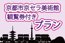 京都市京セラ美術館 観覧券付きプラン