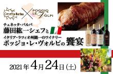 チェネッタ・バルバ 藤田紘一シェフと イタリア・ラツィオ州随一のワイナリー ボッジョ・レ・ヴォルピの饗宴