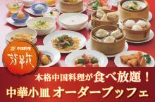 本格中国料理が食べ放題!中華小皿オーダーブッフェ