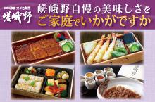 【日本料理・天ぷら割烹 嵯峨野】 自慢の美味しさをご家庭でいかがですか?