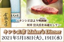 Maker's Dinner キンシ正宗 × 鉄板焼 豊園