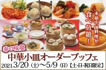 本格中国料理が食べ放題!春の味覚 中華小皿オーダーブッフェ