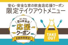 安心・安全な京の飲食店応援クーポン 限定テイクアウトメニュー