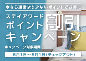 【期間限定!】ステイアワードポイント割引キャンペーン