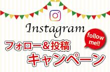 Instagram フォロー&投稿キャンペーン