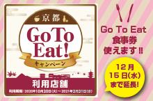 Go To Eat 食事券使えます‼