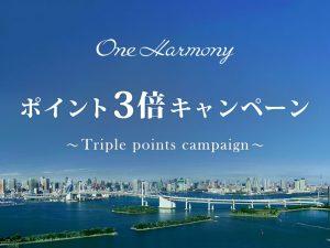 One Harmony 秋のトリプルポイントキャンペーン