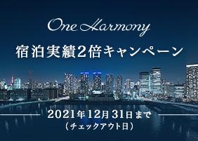 One Harmony宿泊実績2倍キャンペーン