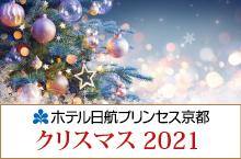 クリスマス2021